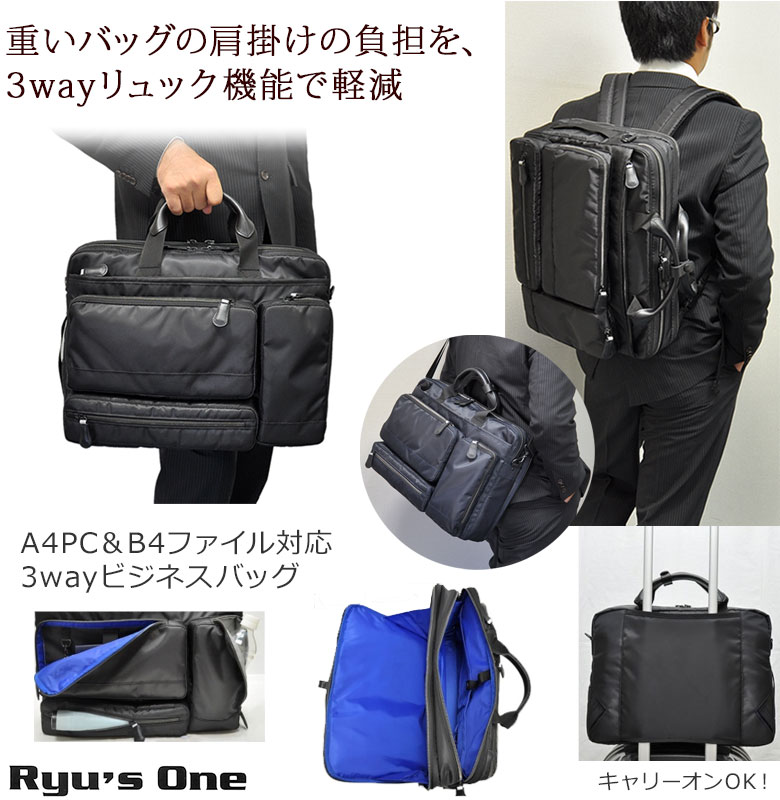 軽量・高機能!タフに使える! Ryu's One リューズワン 3way ビジネスバッグ