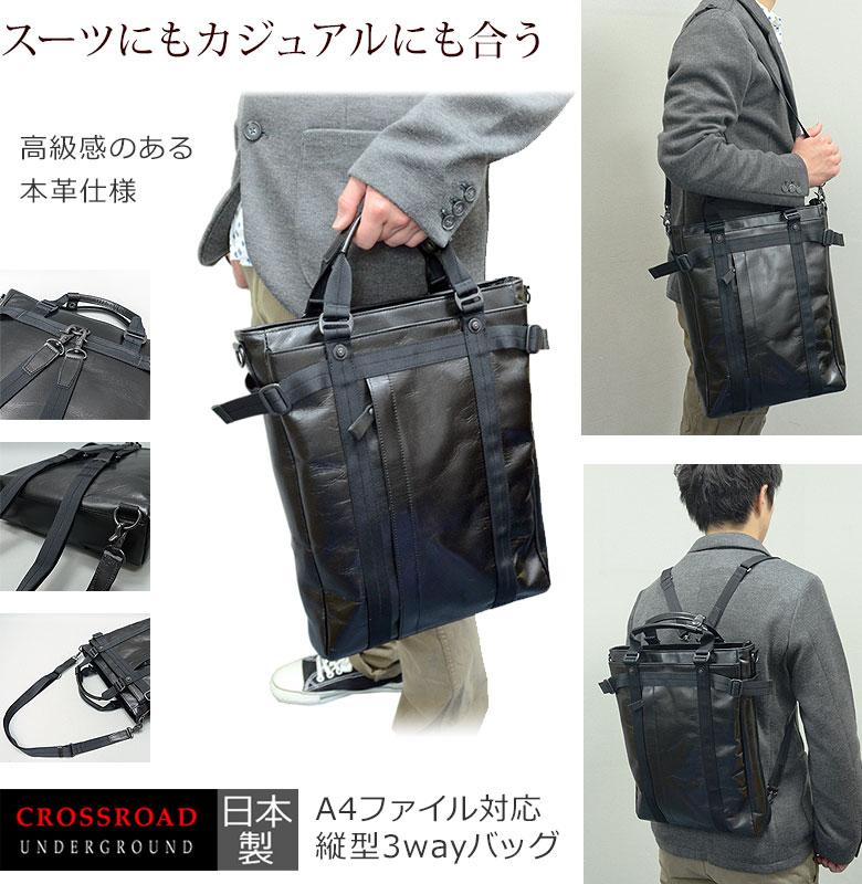 豊岡 かばん CROSSROAD クロスロード 縦型 3wayバッグ リュック 本革 日本製 A4 BOHシリーズ