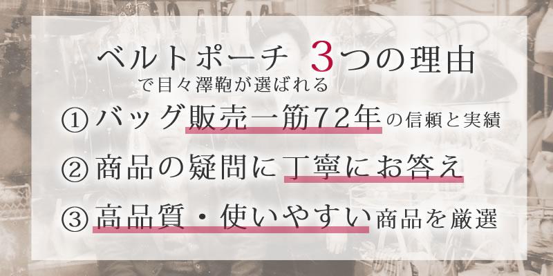 目々澤でベルトポーチが選ばれる3つの理由 �@バッグ販売一筋71年 �A商品の疑問に丁寧に対応 �B品質と使いやすい商品を厳選