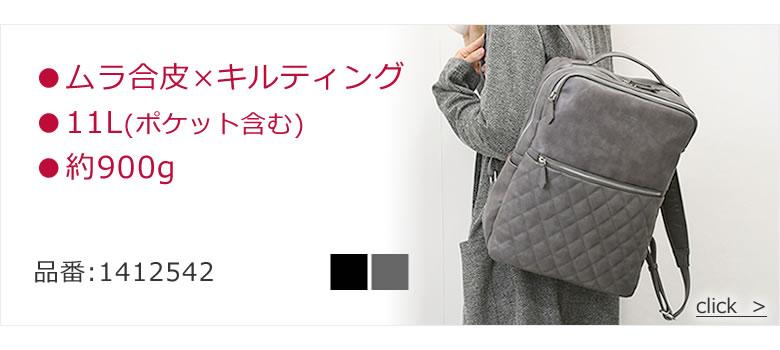レディース ビジネス リュック 人とかぶらない バッグ 女性 クロ グレー キルティング オリジナル