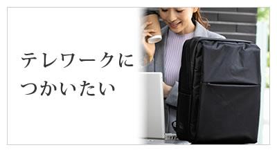 ビジネスリュック レディース パソコン ノートpc 持ち運び テレワーク