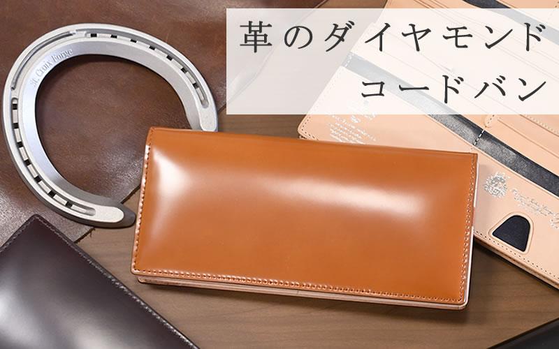 財布 小物 メンズ 革コードバン 素材
