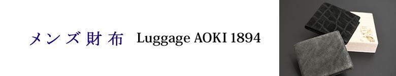 財布メンズ長財布名刺入れかぶらないブランドおしゃれ老舗ブランド青木鞄ラゲージアオキluggage aoki 日本製