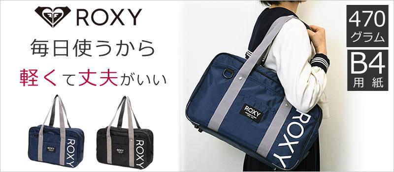 ロキシー ROXY スクールバッグ 革 ブランド 女子 トートバッグ ショルダー