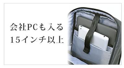 パソコン ビジネスバッグ レディース テレワークの自宅〜会社の大型PC持ち運びに 15インチ 15.6インチ 大きめ 在宅勤務 在宅テレワーク ノートパソコン