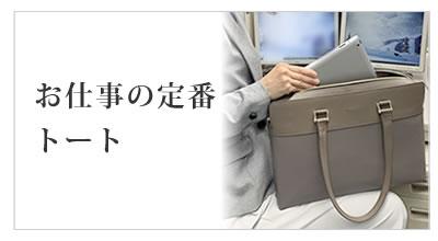 パソコン ビジネスバッグ レディース ビジネスシーンで大活躍の肩掛けできるPCトート 目々澤鞄 軽い 通勤バッグ おしゃれ 肩掛け