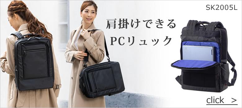 ノートpc ビジネスバッグ リュック パソコンバッグ 女性 肩掛け ブランド 13インチ 2way レディース  軽量 おしゃれ 持ち運び ノートパソコンが入るバッグ