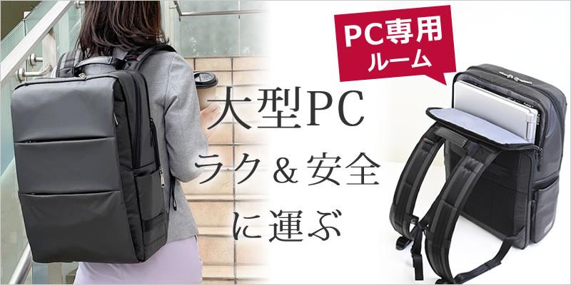 17インチ ノートパソコンが入るリュック pc収納 ビジネスバッグ レディース リュック