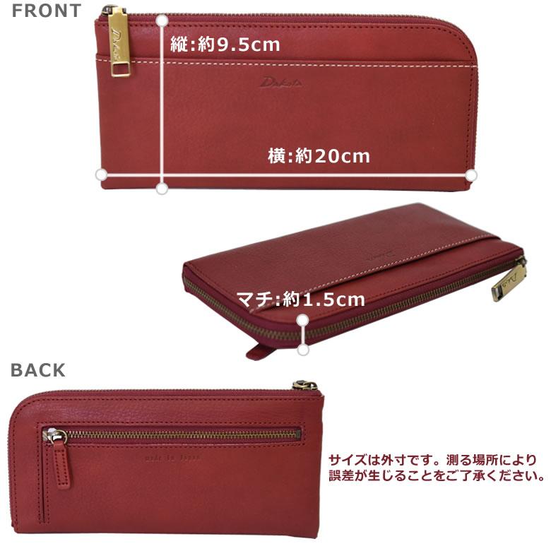 ダコタ 財布 レディース ブランド 長財布 人気4 0代 30代 20代 使いやすい 日本製 革 50代 l字ファスナー レザー シンプル 国産 縦9.5cm 横20cm マチ1.5cm 100g