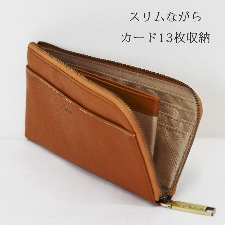 ダコタ 財布 スリム財布 ファスナー長 ウォレット 女性 レディース カード13枚 薄い財布 人気 ブランド 革 レザー