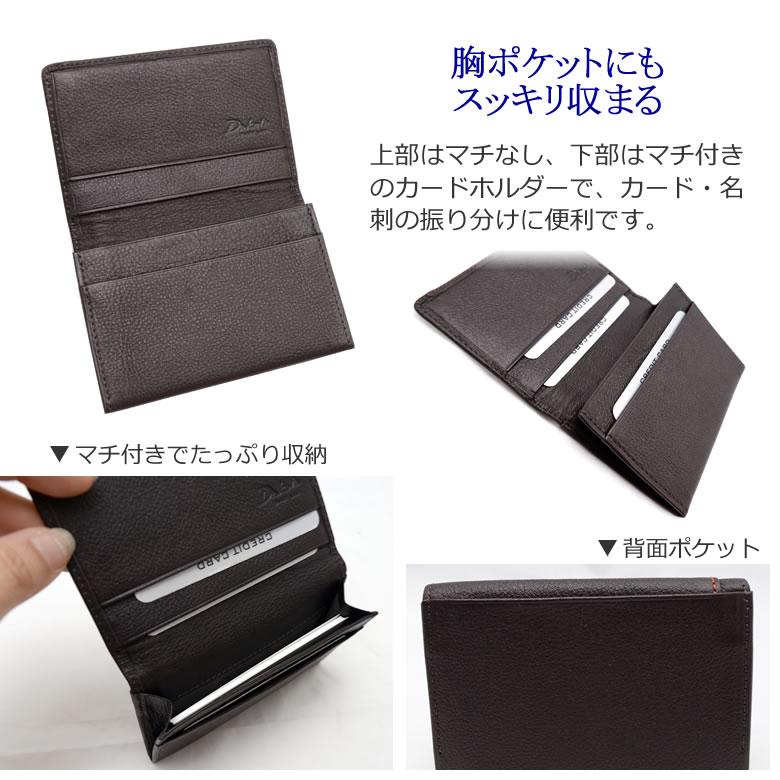 ダコタ メンズ 名刺入れ カードケース 革 レザー