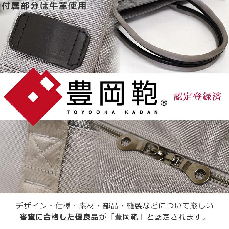 ビジネスバッグ レディース 豊岡鞄 トートバッグ 日本製 国産 丈夫 長く使える 豊岡ブランド 豊岡製 パソコン