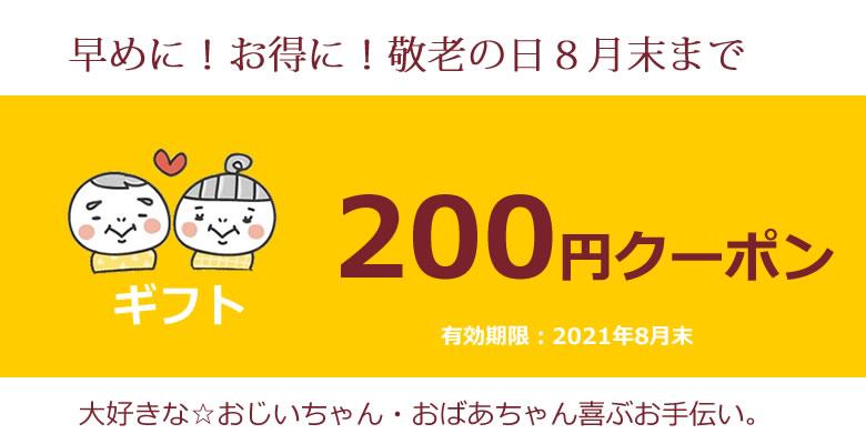 2021敬老の日クーポン早割200円オフ
