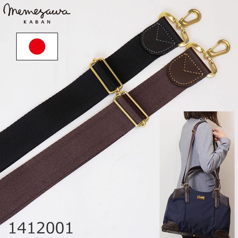 日本製 ショルダーベルト 黒 ブラック 茶 ブラウン チョコ 丈夫 強い 強度 ビジネス用 ビジネスバッグ 仕事 重い バッグ