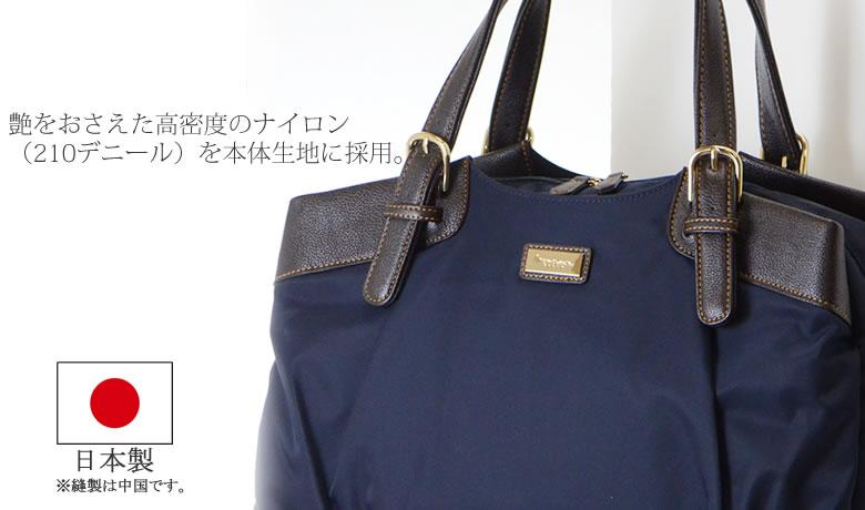 日本製ナイロン