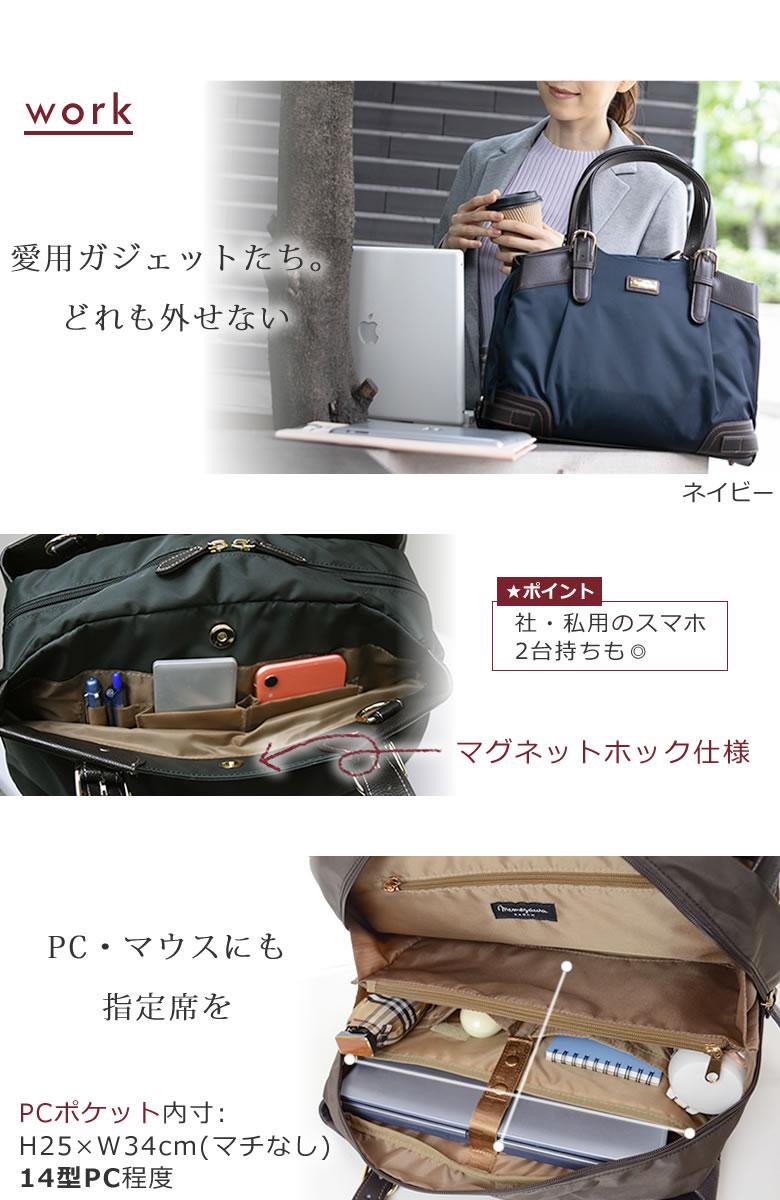 ビジネスバッグ レディース 通勤 2層式 分けて使える pcポケット a4ファイル