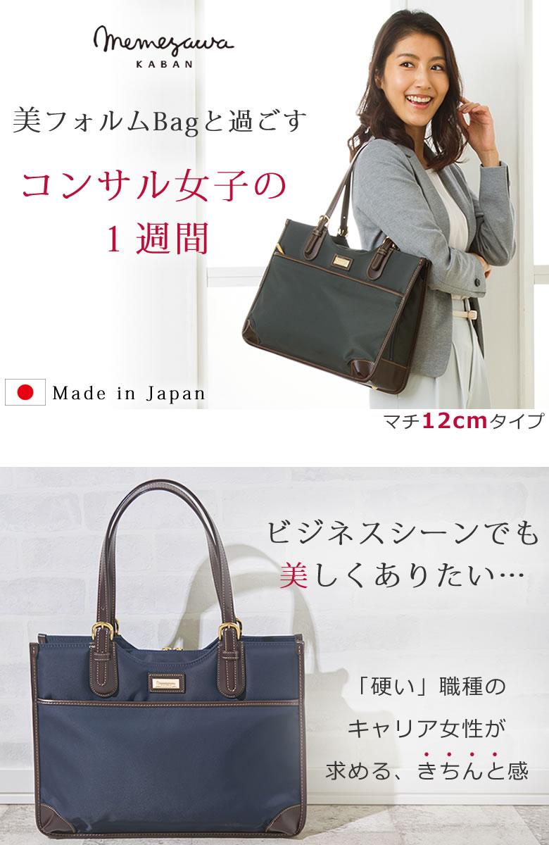 きちんとしたお仕事バッグが欲しい 営業カバン 女性 営業バッグ レディース おすすめ