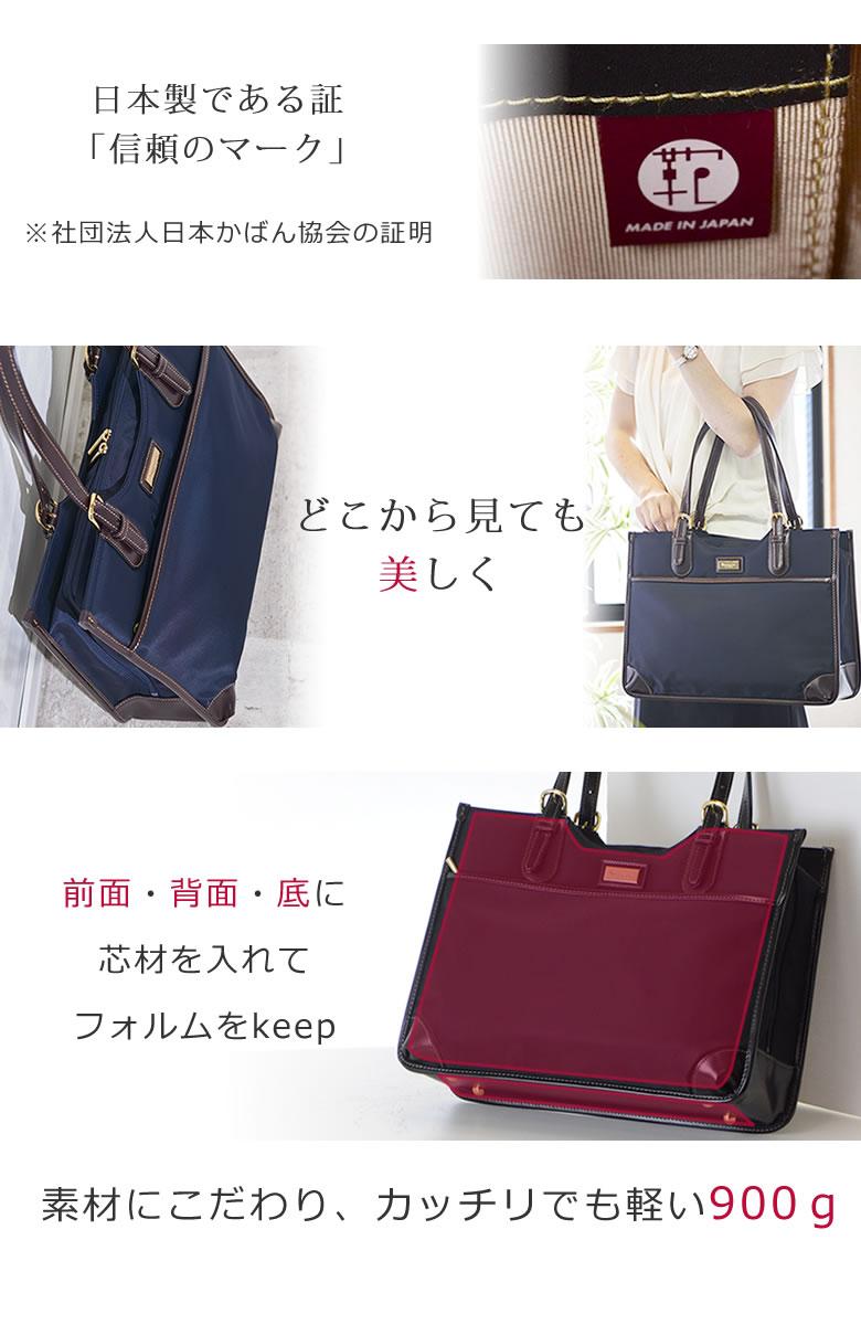 日本製 国産 豊岡鞄 通勤バッグ 女性 営業バッグ レディース おすすめ