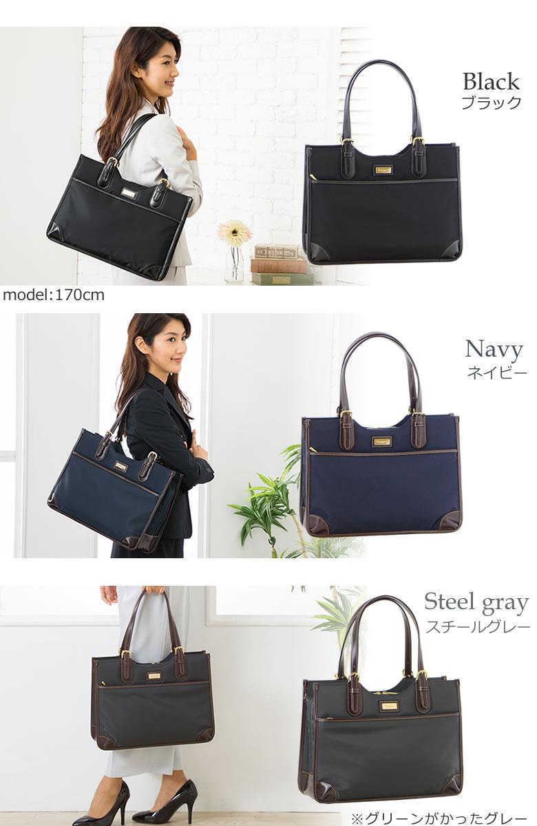 きちんとしたお仕事バッグが欲しい 通勤バッグ 女性 営業バッグ レディース おすすめ 黒 ブラック ネイビー 紺