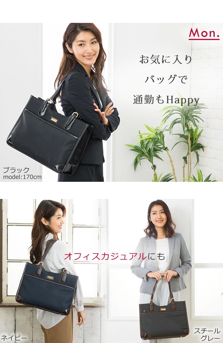 きちんとしたお仕事バッグが欲しい 通勤バッグ 女性 営業バッグ レディース おすすめ