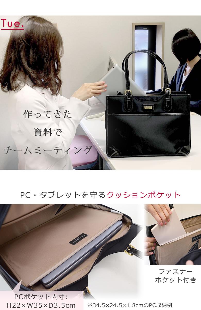 pc入るビジネスバッグ 通勤バッグ 女性 営業バッグ レディース おすすめ