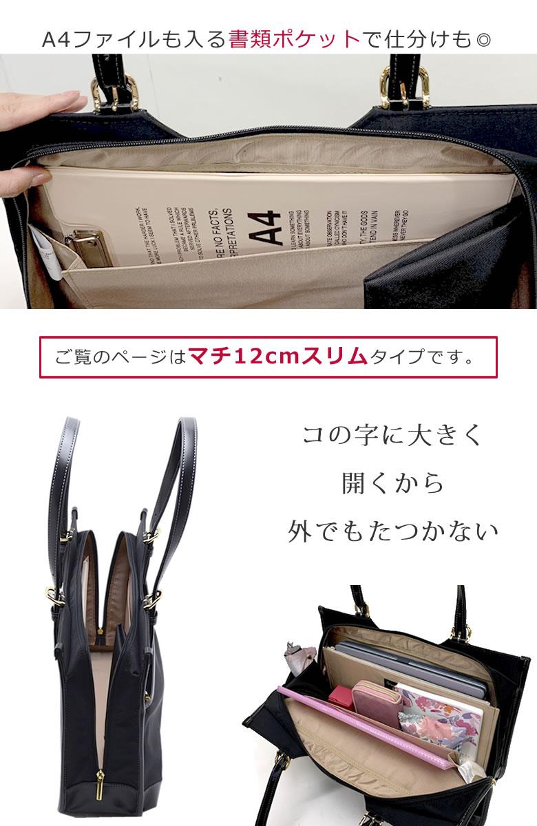 A4ファイル収納 通勤バッグ 女性 営業バッグ レディース おすすめ