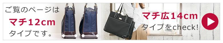 サイズ違い マチ広 通勤バッグ 女性 営業バッグ レディース おすすめ 黒 ブラック ネイビー 紺