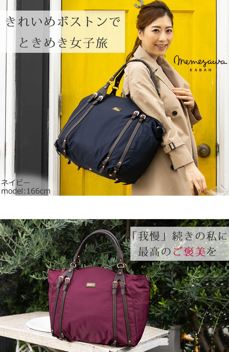おしゃれな ボストンバッグ レディース きれいめ デザイン 女子旅 女性 大人女子 スーツに合う 旅行 旅行バッグ ナイロン かわいい 目々澤鞄 ブランド 底鋲 底鋲付き