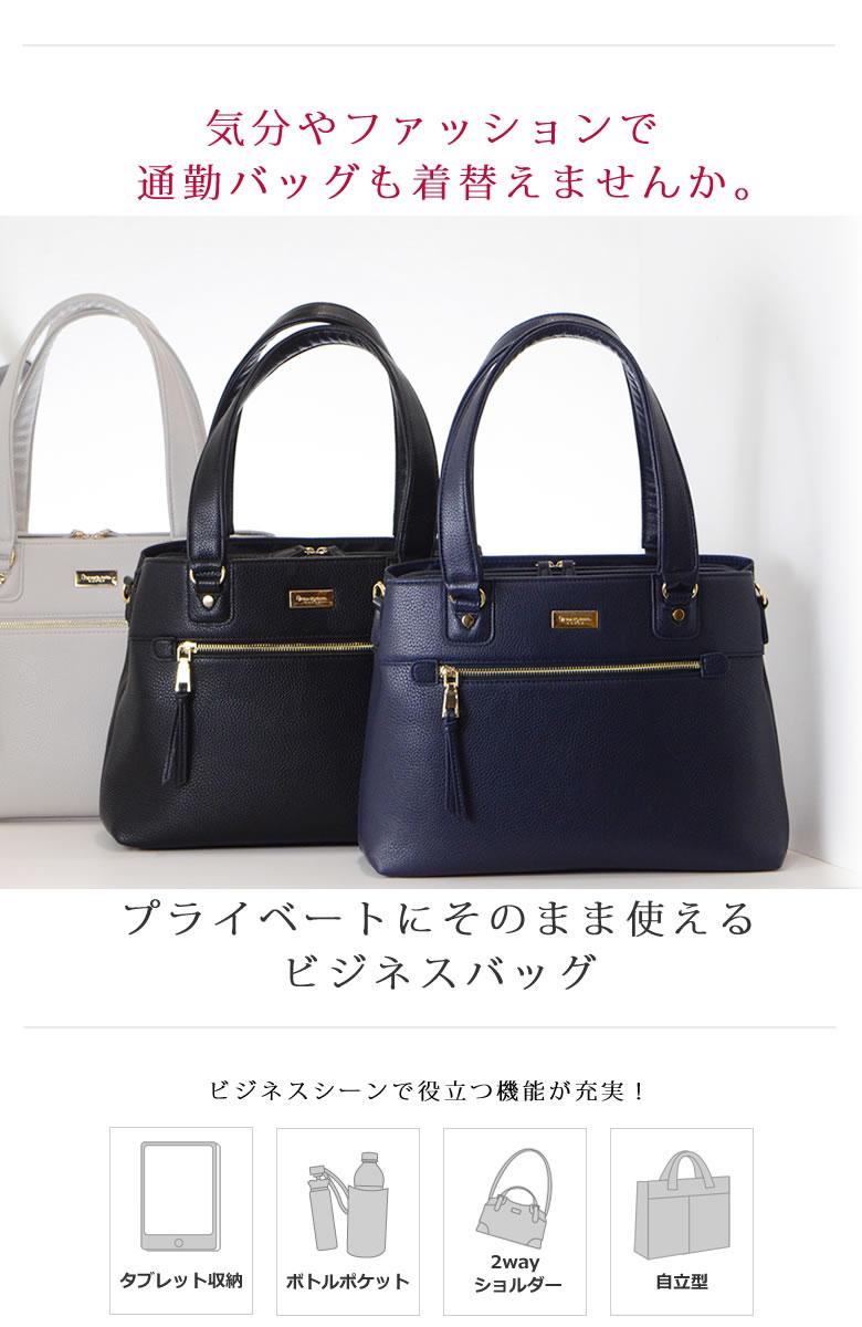 気分やファッションで通勤バッグも着替えませんか。
