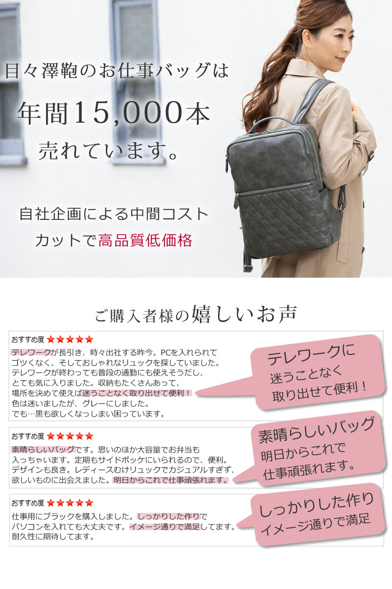 通勤 バッグ ビジネスリュック レディース 会社購入 営業社員向け レディースバッグ カラー カラバリ