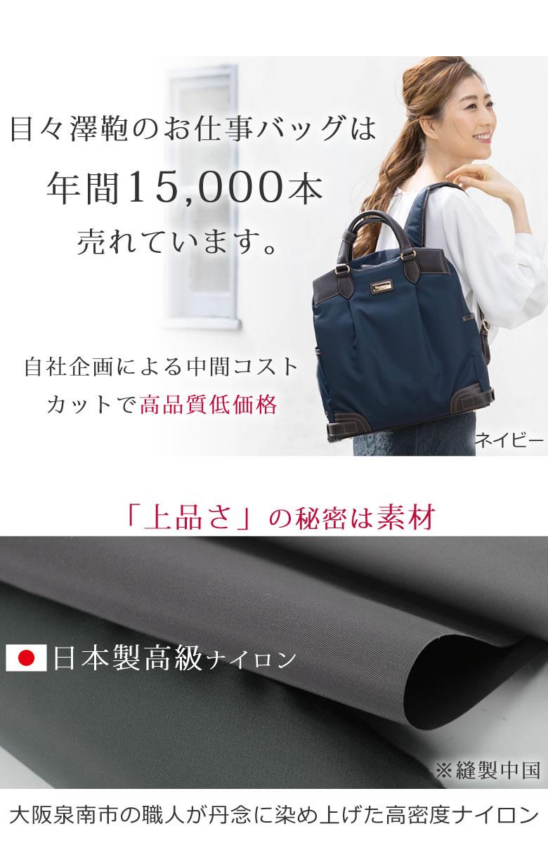 ビジネスバッグ ビジネスリュック レディース 上質な日本製生地 ブランド パソコンバッグ レディース