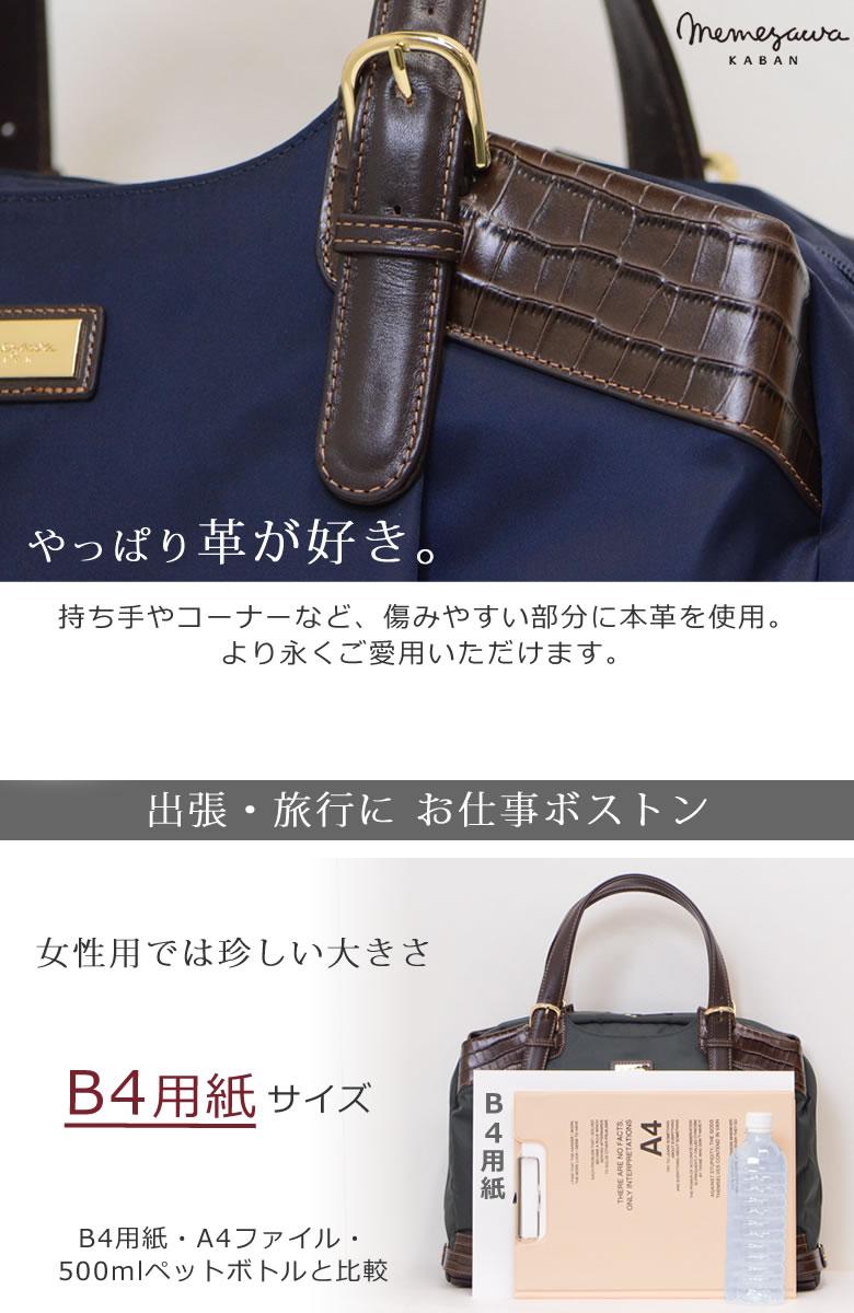出張 ビジネスバッグ レディース 大容量 1泊 b4 軽量 底鋲 目々澤鞄