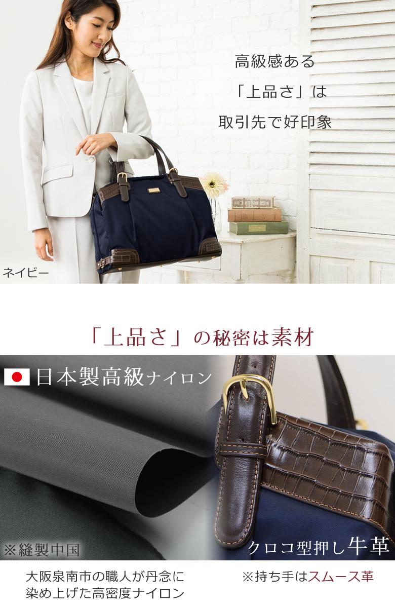 ビジネスバッグ 営業ウーマン 上品 30代 女性 きれいめ 日本製ナイロン 目々澤鞄