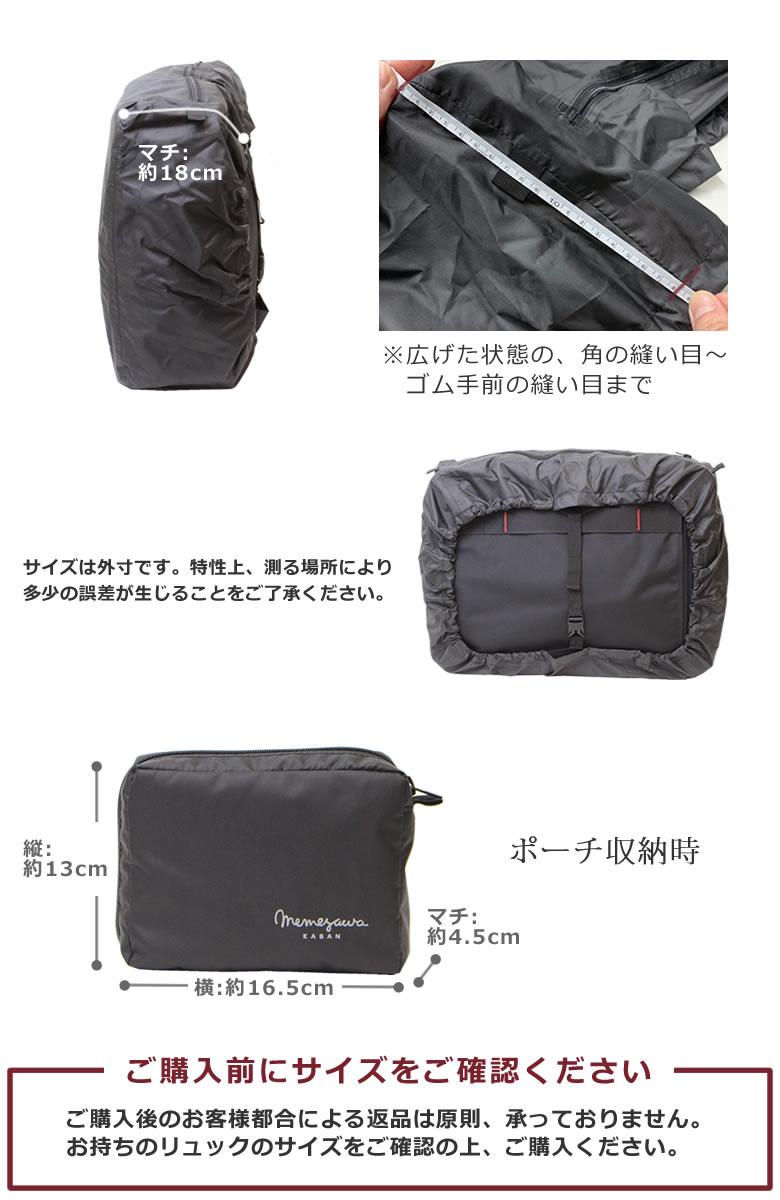 レインカバー リュック 3wayビジネスバッグ