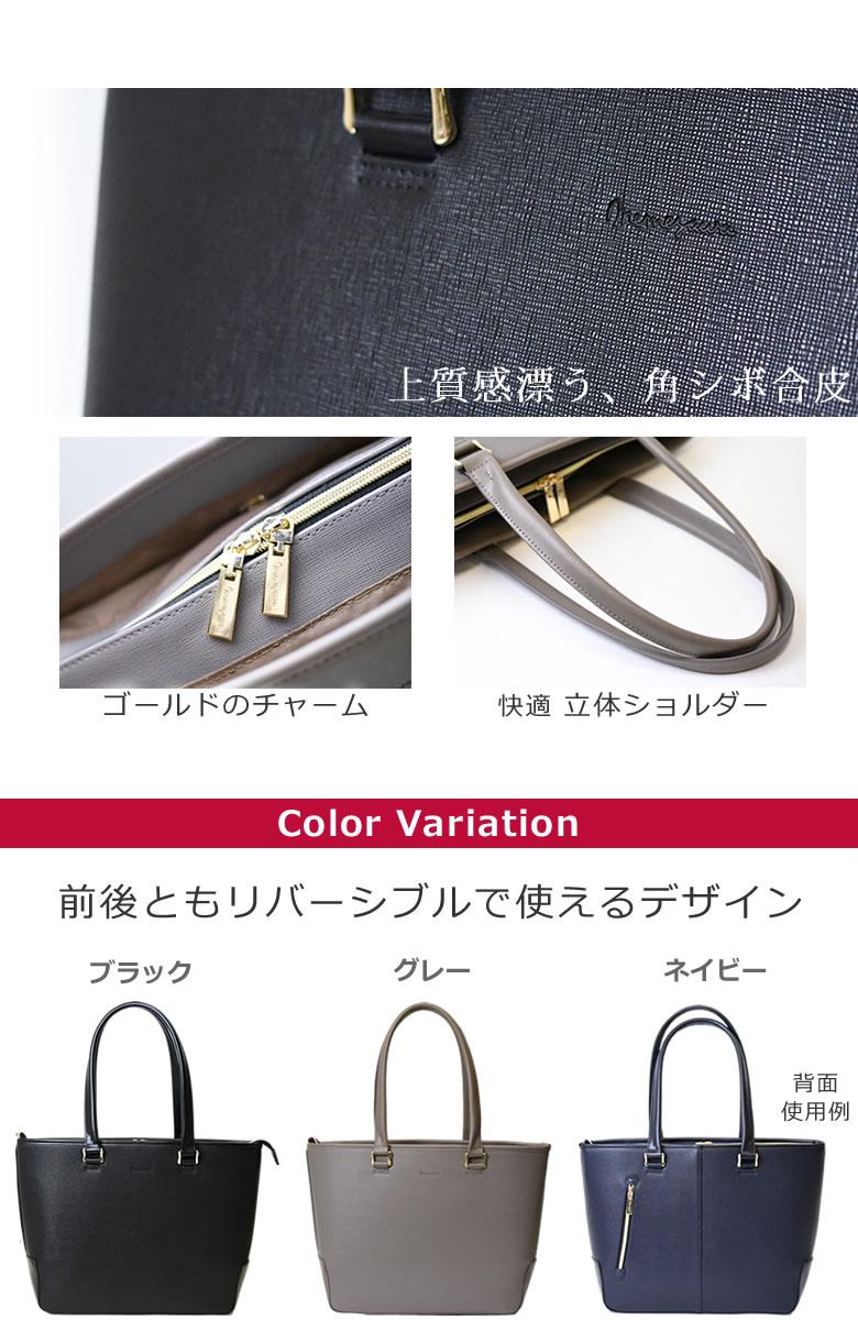 レディースビジネスバッグ、ブラック、黒、グレー、ネイビー