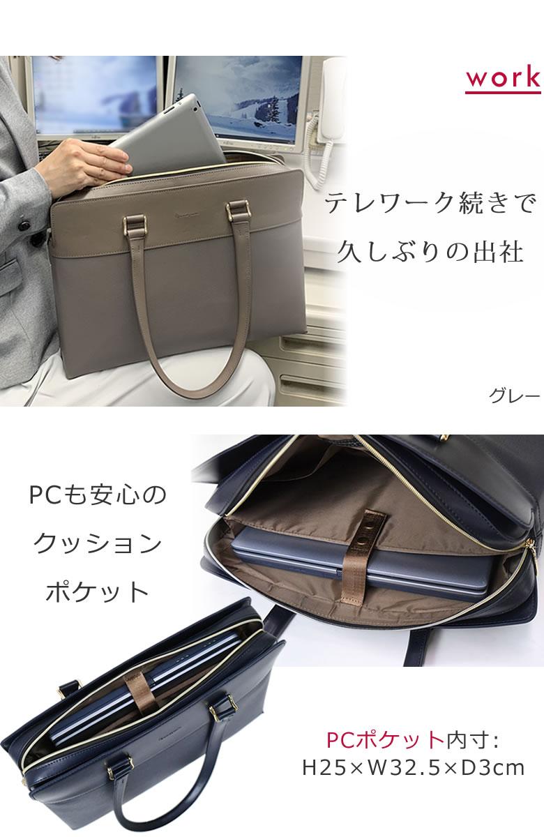 ノートPC入るレディースビジネストート トートバッグ レディース pc収納 バッグ ノートパソコンが入るバッグ