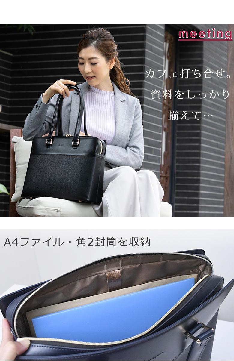 薄マチでもしっかり自立するビジネスバッグ レディース トートバッグ レディース pc収納 バッグ ノートパソコンが入るバッグ