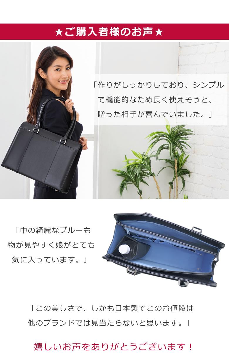リクルートバッグ レディース 普段使い その後 ブランド 転職 女性 黒 就活 トート 面接 自立 就職後 ビジネスバッグ 就活バッグ 就活かばん 使い道 社会人 日本製 国産