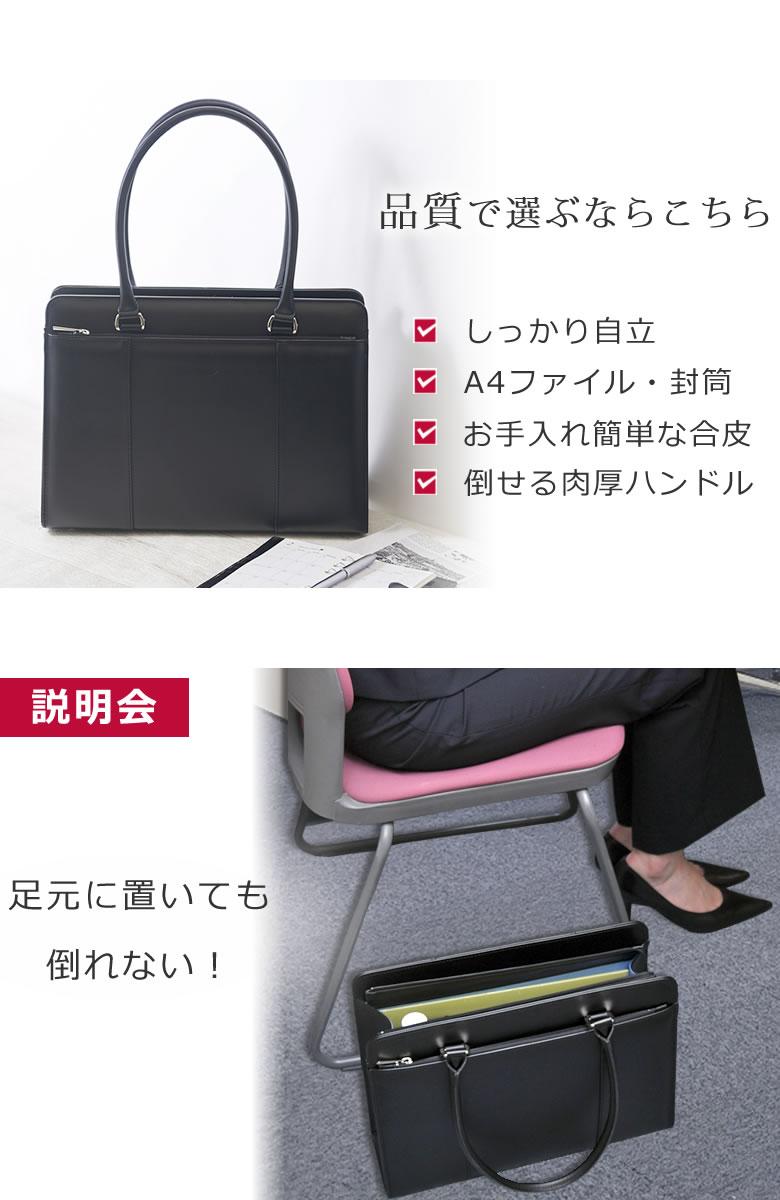 リクルートバッグ レディース 普段使い その後 ブランド オフィスカジュアル 転職 女性 黒 就活 トート 面接 自立 就職後 ビジネスバッグ 就活バッグ 就活かばん 使い道 社会人 日本製 国産 豊岡鞄