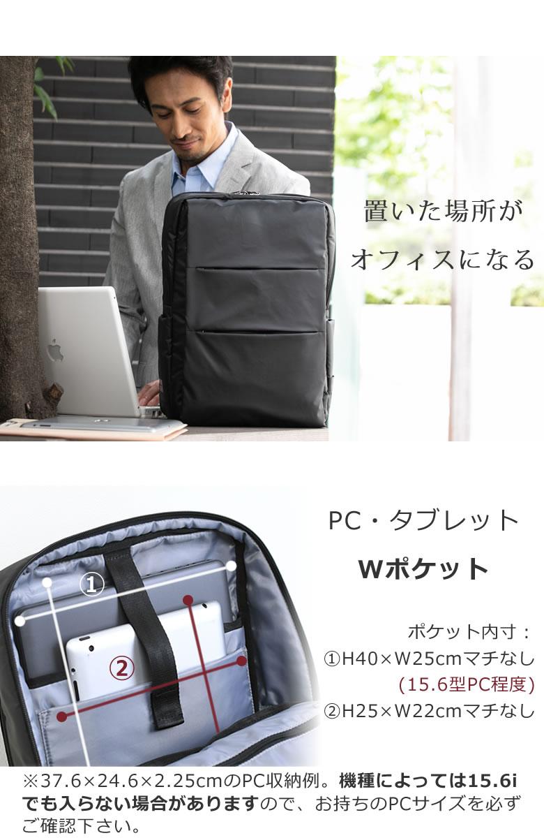 ビジネスバッグ リュック メンズ 大きく開くメインルームファイルもパソコンもサッと取り出し