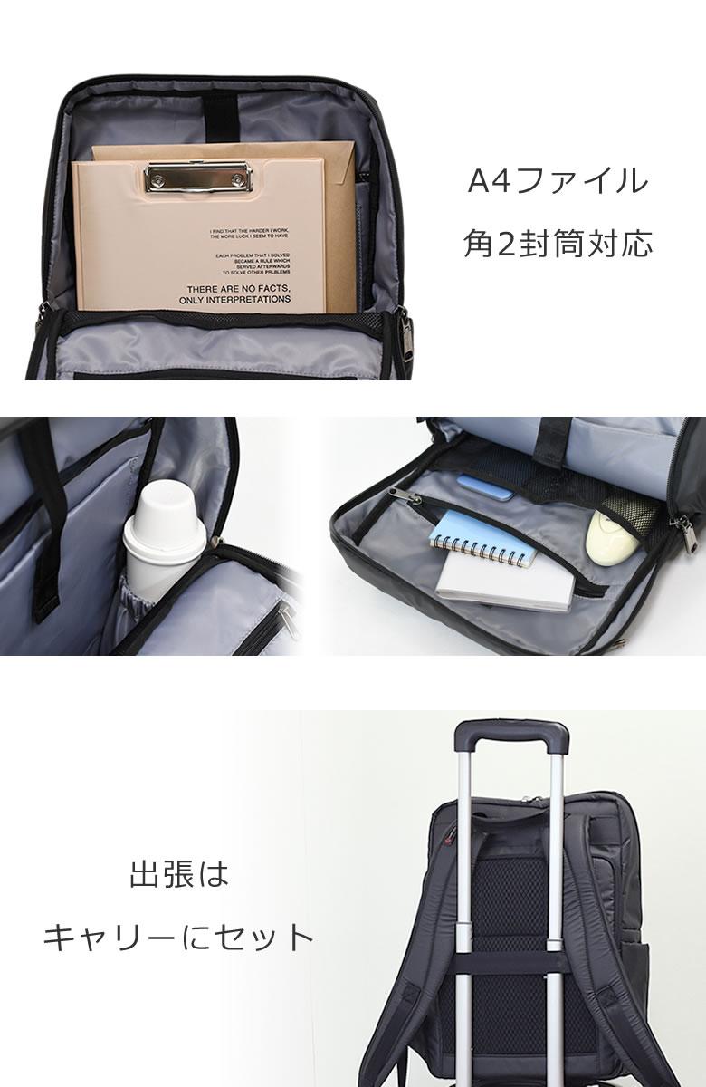 ビジネスバッグ リュック 通勤 ブランド pc対応 通勤リュック A4ファイル 角2封筒 カタログ 出張対応 キャリーオン