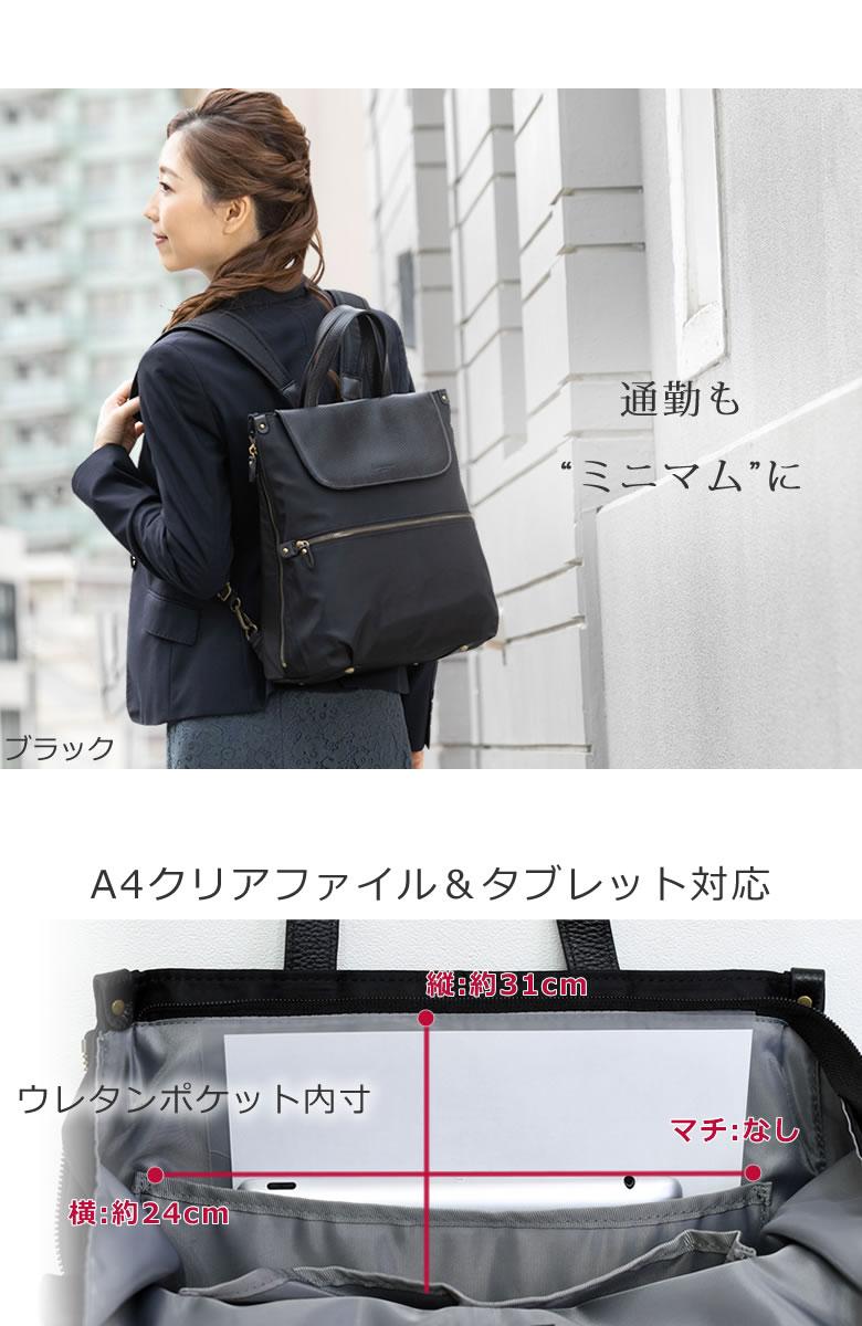 通勤 バッグ ビジネスリュック レディース 2way A4クリアファイル収納 タブレットポケット
