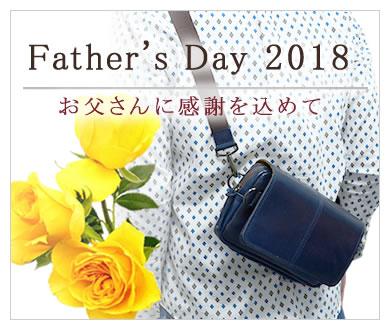 2018父の日特集