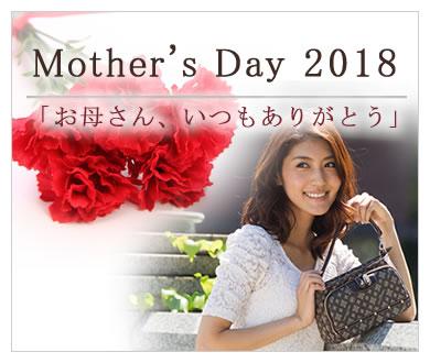 2018母の日特集