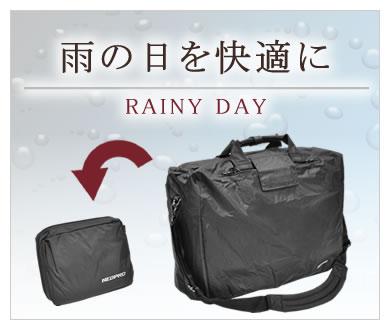 雨の日も快適に