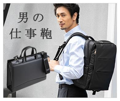 ワンランク上のメンズビジネスバッグ