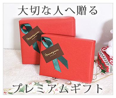特別な人へ、喜ばれるクリスマスプレゼントを