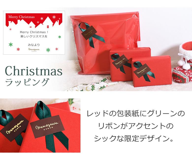 クリスマスプレゼント2020ラッピング