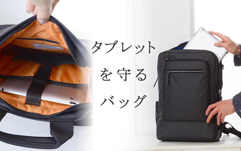 ショルダーバッグ ipad タブレット アイパッド 持ち運び カバン おしゃれ メンズ