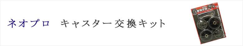 neopro ネオプロ専用 キャスター交換キット